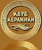 """""""КЛУБ КЕРАМИКИ"""""""